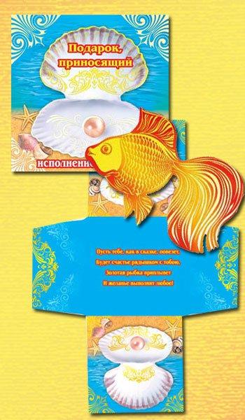 К подарку золотая рыбка поздравления